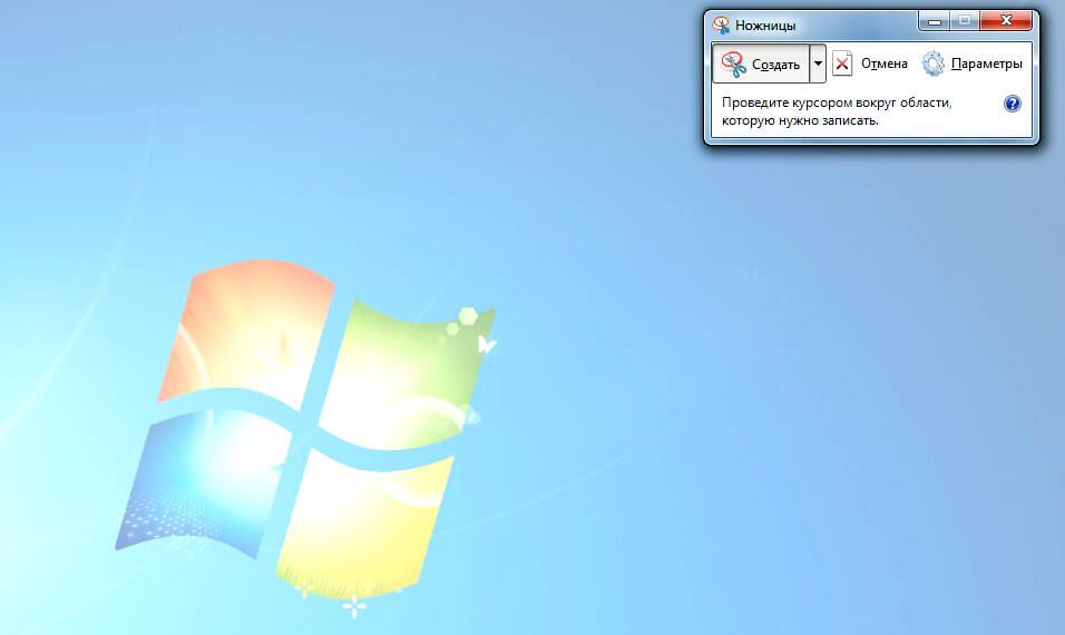 інструменту «Ножиці», який є в Windows 7, 8, 8.1 і 10
