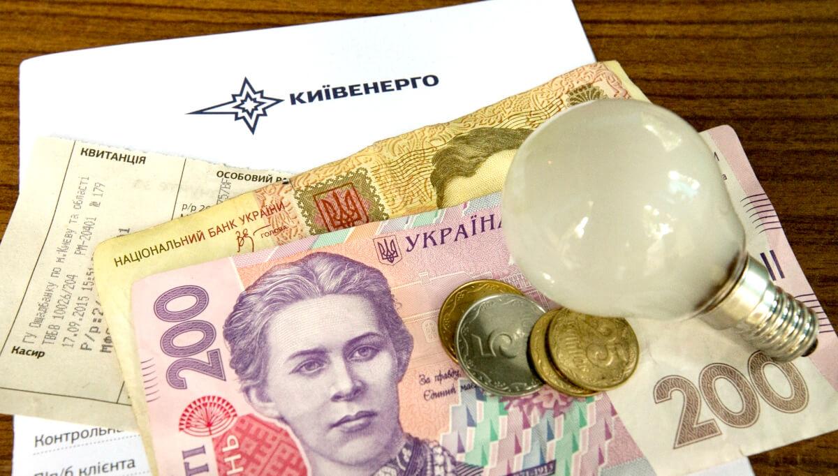 Как оплатить долг за электроэнергию?