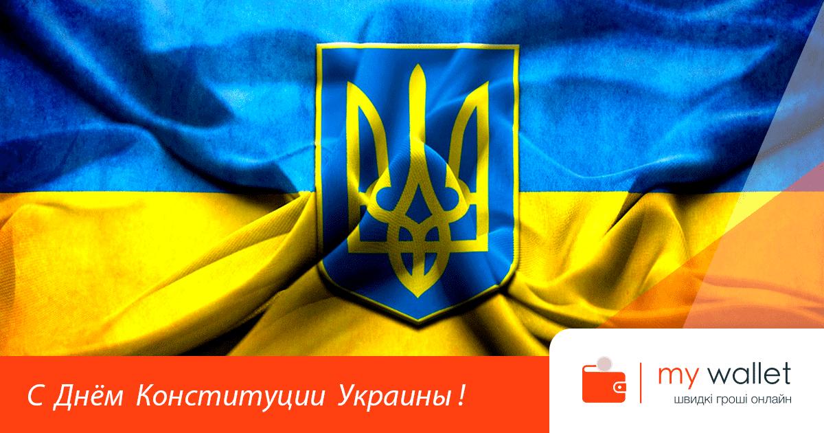 C Днём Конституции Украины!