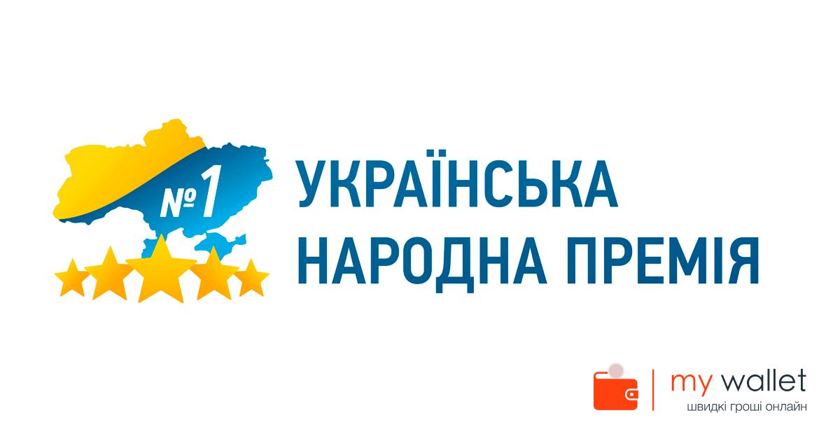 Голосование за MyWallet в рейтинге Украинской Народной Премии