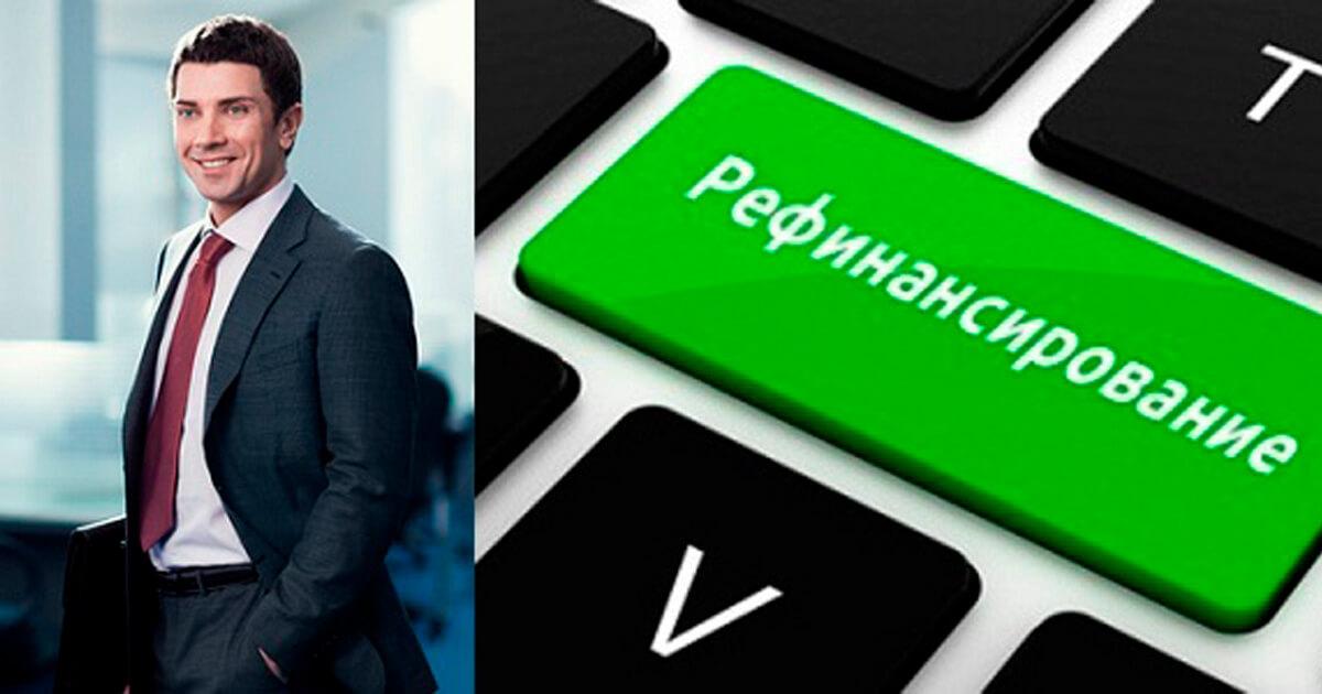 Что такое рефинансирование кредита (перекредитование)?
