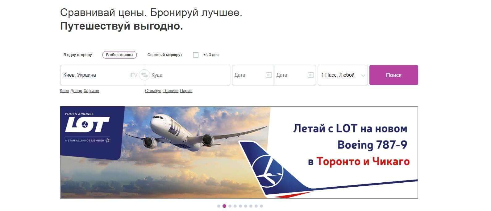 Як придбати квитки на Тікетс.Юей? Авіаквитки на tikets.ua онлайн