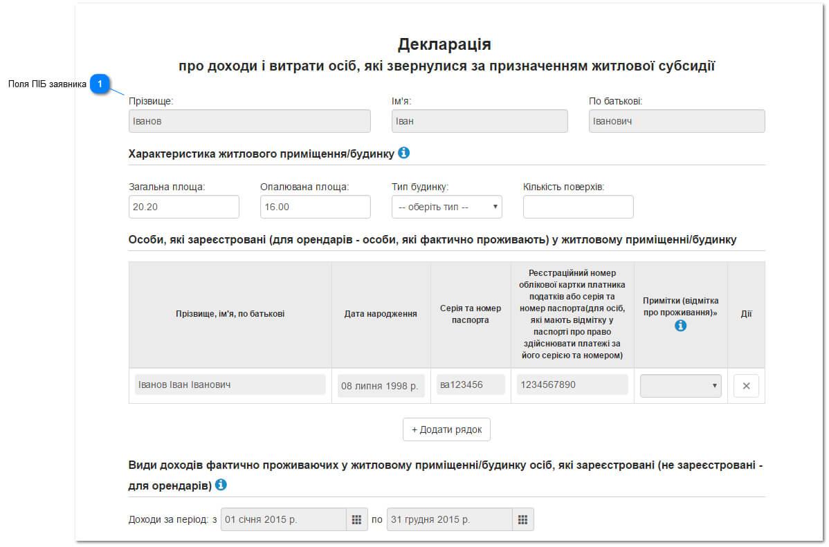 Как заполнить декларацию на субсидию в Украине: бланк и образец заполнения в 2018 году