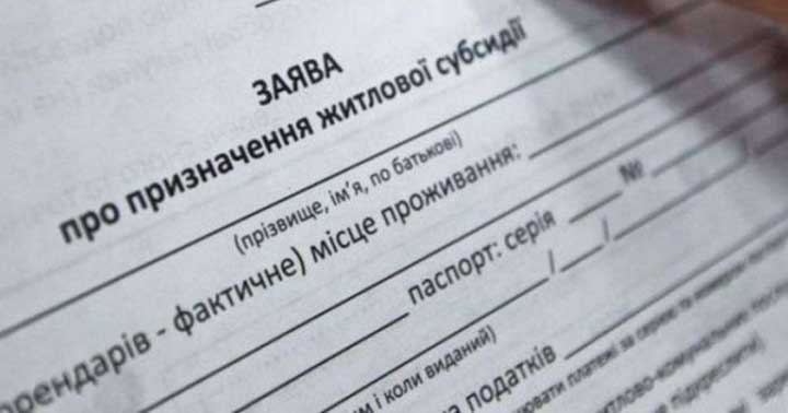 Изменение в положении о субсидии. Почему появилось новое положение о субсидиях в Украине?