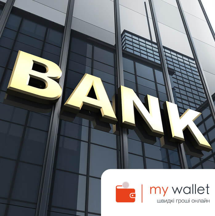 Банк став «проблемним»: як бути з кредитом в ньому?